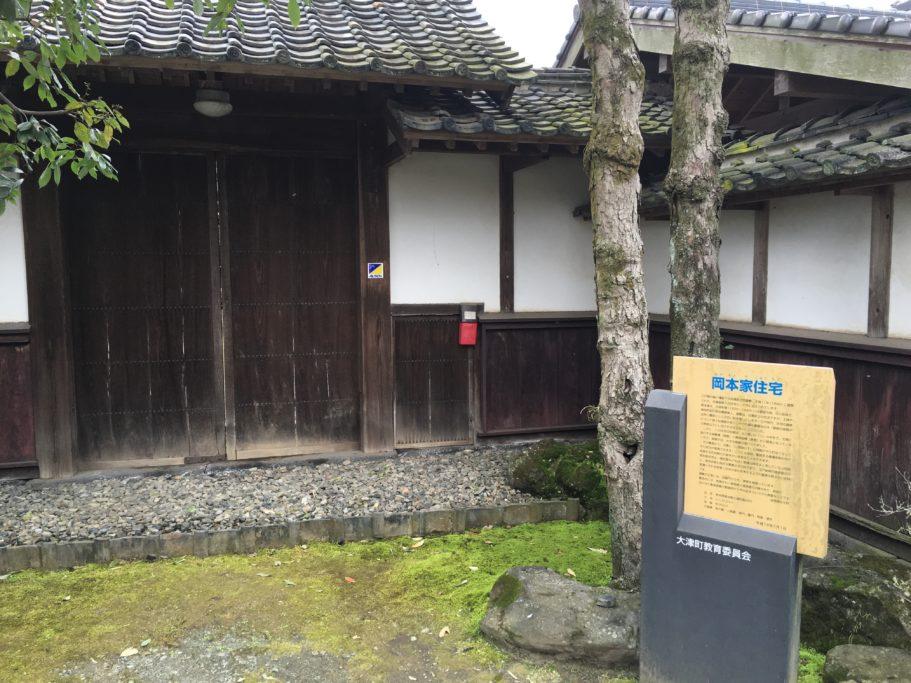 岡本家住宅